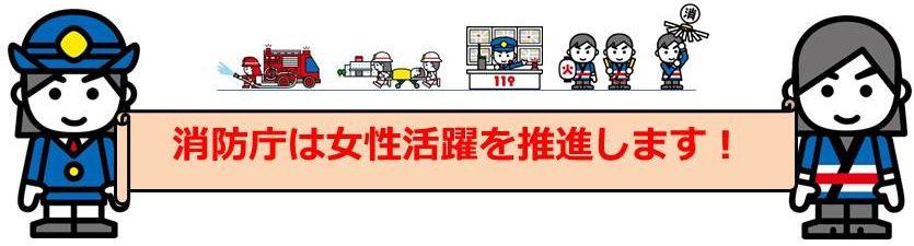 総務省消防庁 女性活躍