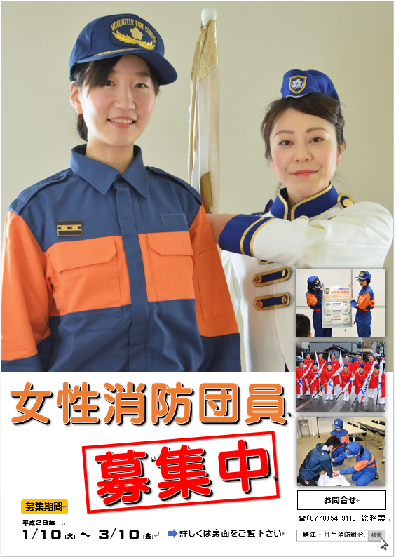 女性消防団員募集中!